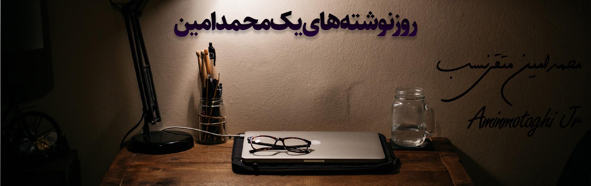 محمد امین متقی نسب