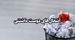 آشغالهای دوست داشتنی