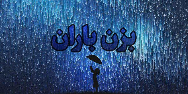 بزن باران