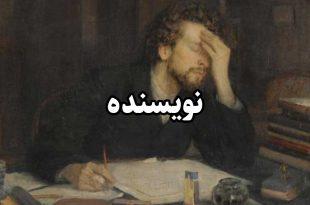 نویسنده